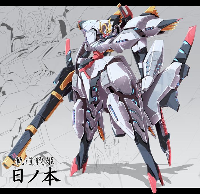 Nobuharu Kitabayashi [Approved; 1-5] FormIV