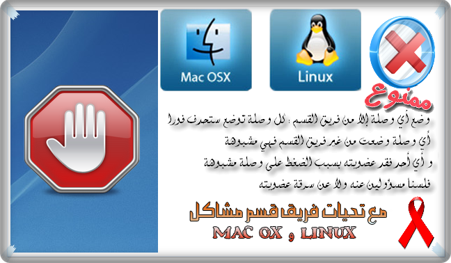 قسم مشاكل النظامين Linux و Mac 5RJ40824