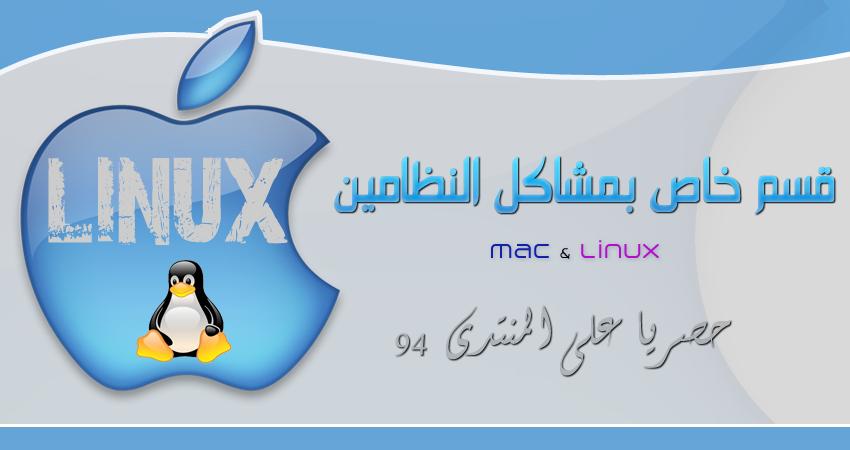 قسم مشاكل النظامين Linux و Mac Sanstitre1