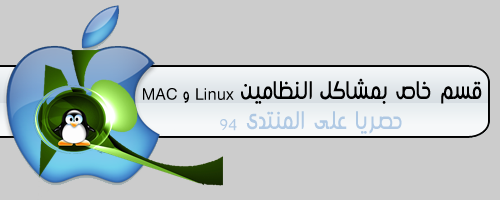 قسم مشاكل النظامين Linux و Mac Sanstitre2