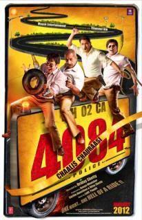 40 CHAURASI 2012 DVDSCR. 35caffd0