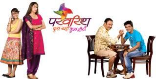 SONY TV Parvarish DAILY UPDATED 9b803948