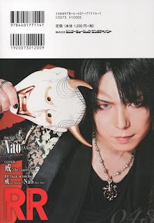 [ROCK AND READ Vol.43] 0013