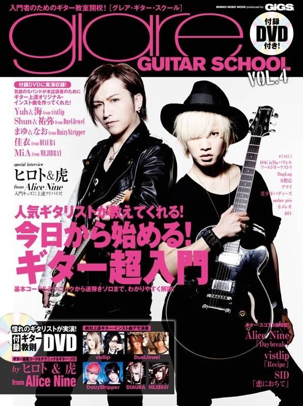 [glare guitar school Vol. 4] 1_zps4567084e