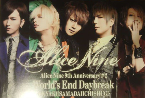 [Alice Nine 9th Anniversary #2『World`s End Daybreak-OKYAKUSAMA DAIICHI SHUGI-』-Postcard-] 4175586761_zpsbaef0f94