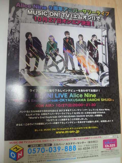 [Flyers - Music On! TV 2013-08] 4176763392_zpsf9fec758