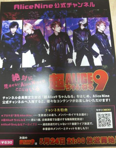 [Flyers - Super Alice9 Channel 2013-04-27] 6765757563_zps4a2b891d