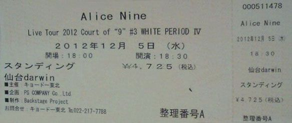 [WHITE PERIOD IV -Ticket-] 7678