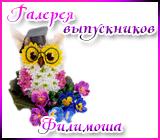 """Галерея выпускников """"Филимоша"""" 0e5b4d123e4c59cd4087244c0ad2e705"""