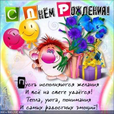 Поздравляем с Днем Рождения Анастасию (An2985na) 005a70497004b4e6fc164361120d88b1