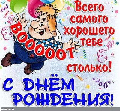 Поздравляем с Днем Рожения Анну (Анна Бугаева) 8e7b8a17635875406cdbacc5221d70b3