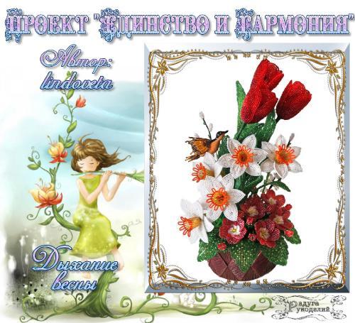 """Проект """"Единство и гармония"""" - Весна. Поздравляем победителей! Ce4e0db0f41432bd225c3314d29c4d13"""