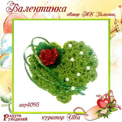 """Галерея выпускников """"Валентинка"""" B57559209f10c9600042f22f72e7ce22"""