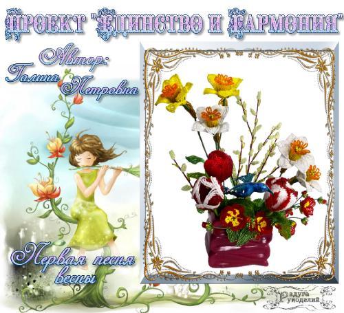 """Проект """"Единство и гармония"""" - Весна. Поздравляем победителей! 12f3ec4764898525f4278f6c85865626"""