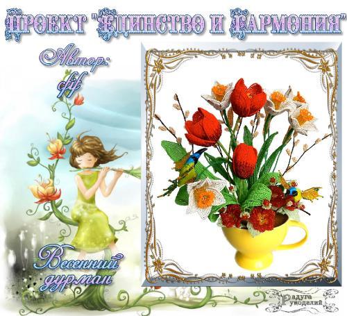 """Проект """"Единство и гармония"""" - Весна. Поздравляем победителей! 413464371cc4858e400398279ee81f55"""