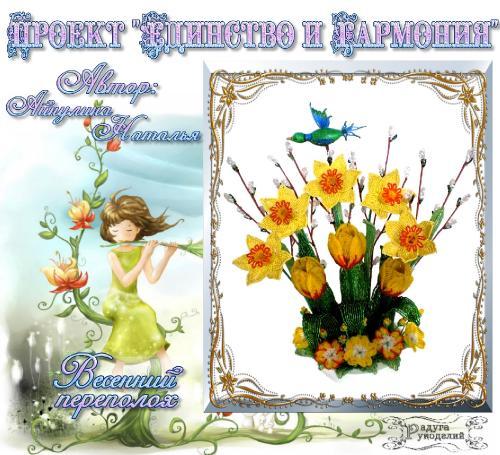 """Проект """"Единство и гармония"""" - Весна. Поздравляем победителей! E0de43af160dd4ac349b907a81e0695b"""