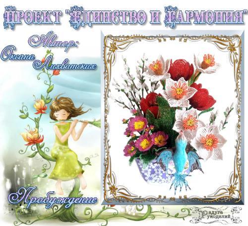 """Проект """"Единство и гармония"""" - Весна. Поздравляем победителей! 5676ccea9fd0774d0b8bd552fd725960"""