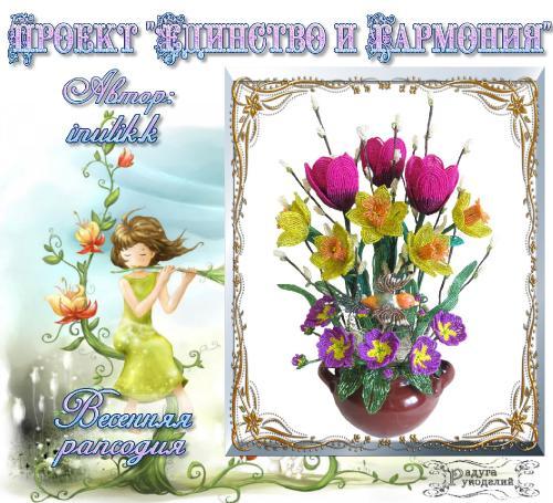 """Проект """"Единство и гармония"""" - Весна. Поздравляем победителей! 2648a6eb52a5b0ec16fb49d1b96df871"""