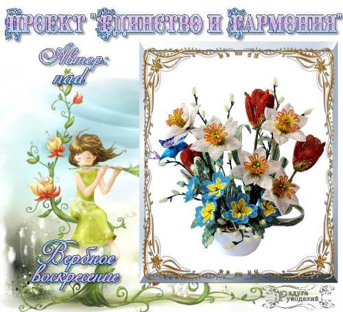 """Проект """"Единство и гармония"""" - Весна. Поздравляем победителей! C8c9ed9bf5973feff82543f65782e672"""