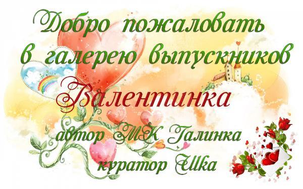 """Галерея выпускников """"Валентинка"""" F0779f269012fc459a67a1e562d81979"""