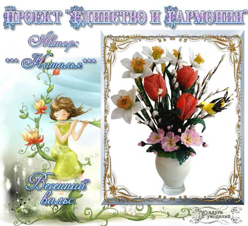 "Проект ""Единство и гармония"" - Весна. Поздравляем победителей! 3898cd1544619c8f9a25e3afa8d697d7"