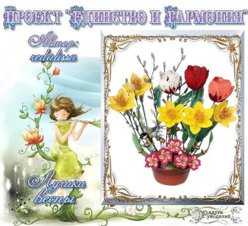 "Проект ""Единство и гармония"" - Весна. Поздравляем победителей! 0682f0e33c684f08a3e9c930efe7c7ef"