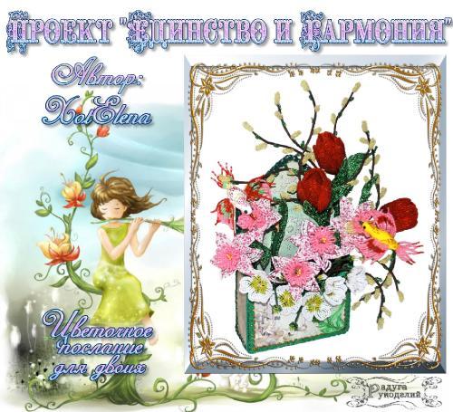 """Проект """"Единство и гармония"""" - Весна. Поздравляем победителей! D40ee50718e2e0e9608afaeab9178cf3"""