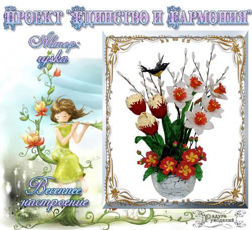 """Проект """"Единство и гармония"""" - Весна. Поздравляем победителей! 01798a5dcf92b56d3dd1943a8272bbf8"""
