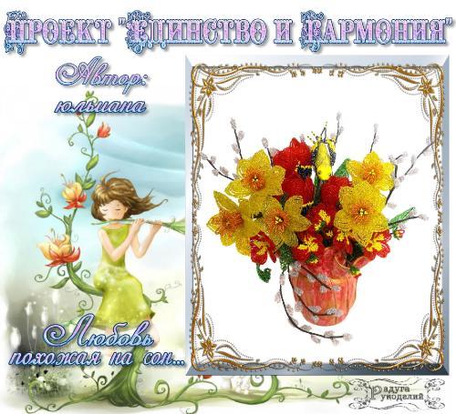 """Проект """"Единство и гармония"""" - Весна. Поздравляем победителей! Fc8b2e6b63a0feeacbb673ee1b32f9fe"""