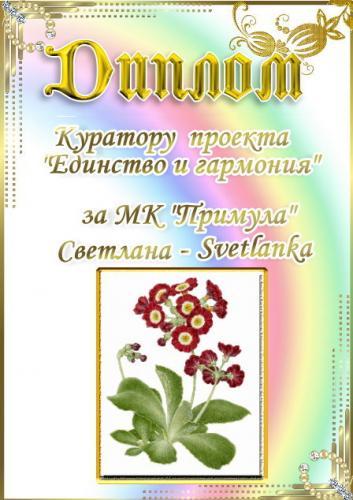 """Проект """"Единство и гармония"""" - Весна. Поздравляем победителей! 636f582d910bf36f2d7219af25a86453"""