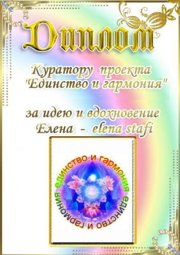 """Проект """"Единство и гармония"""" - Весна. Поздравляем победителей! 223d9862fe9cb628e4a574f9f4072e6b"""