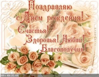 Поздравляем с Днем Рождения Янину (Янчето)! Cf891805c13df500929a0ad4474dde9d