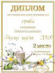 Поздравляем с Днем Рождения Татьяну ( ryska) A46be4991f2148fe46a2b2a047751f22