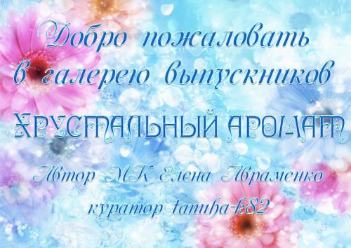 Галерея выпускников Хрустальный аромат A80fbd52826f8f06c7f388c29451c326