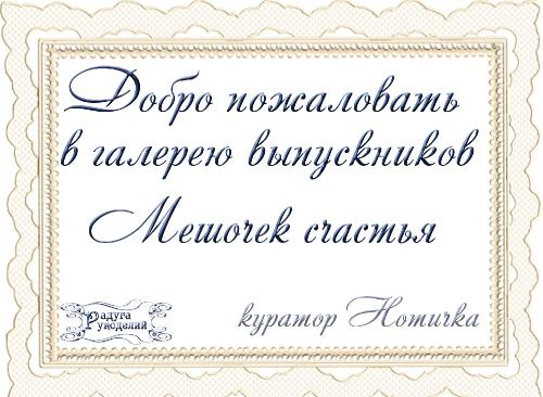 Галерея выпускников  мешочек счастья  2867323cd2453cbf91a73df5ce21f7f9