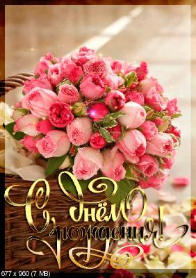 Поздравляем с Днем Рождения Елену (Елена Чаплыгина) _d2531b338b463bca7667935b3636ed8d