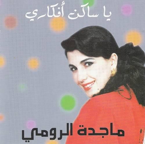 الأسطوانات الأصلية للفنانة ماجدة الرومي MagidaElRoumi-1988-YaSakenAfkari