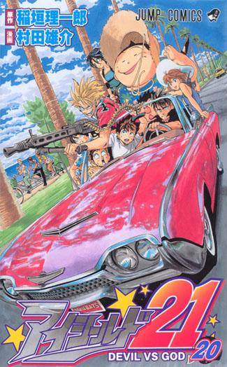 [Manga] Eyeshield 21 (shonen) Eyeshield21Manga20
