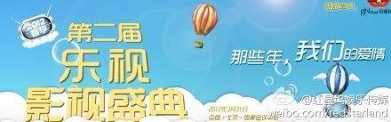 31/03/2012 งานภาพยนตร์และโทรทัศน์เล่อซื่อ ครั้งที่ 2   18fbc7507jw1drhoyhj5v7j1