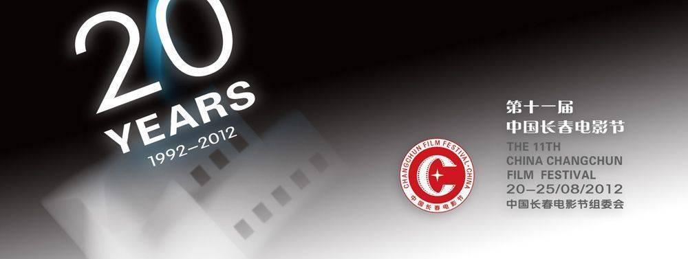 25/08/2012  11th Changchun Film festival 2012813105742515