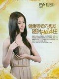 โฆษณา PANTENE  Th_aishangzazhiMarieClaire1