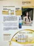 โฆษณา PANTENE  Th_aishangzazhiMarieClaire2