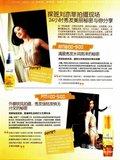 โฆษณา PANTENE  Th_aishangzazhiMarieClaire3