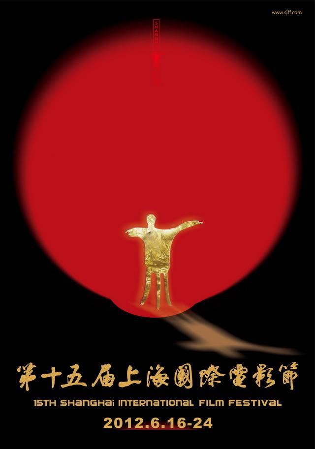 15th Shanghai International Film Festival  [SIFF 2012] Untitled2