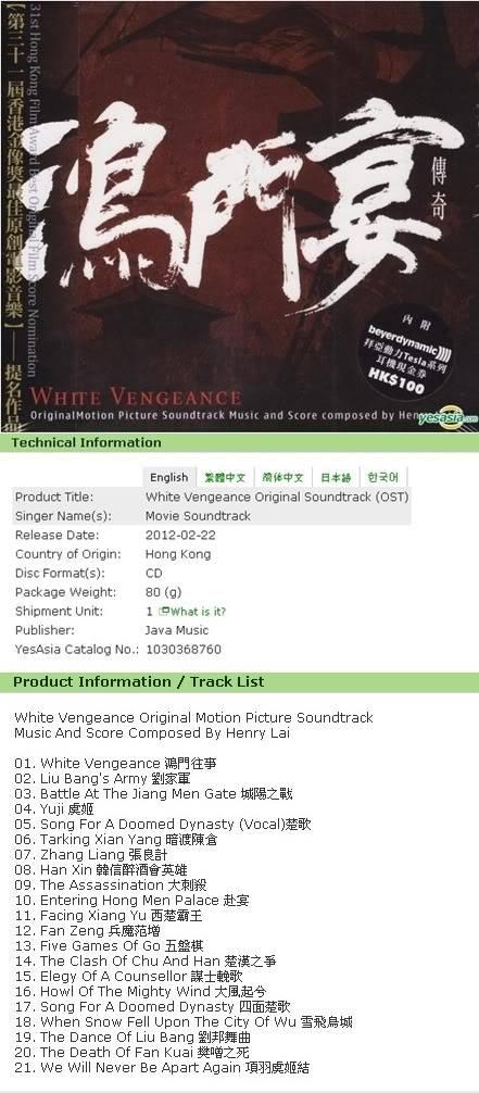 White Vengeance Original Soundtrack (OST) วางจำหน่าย 22-02-2012 Cats