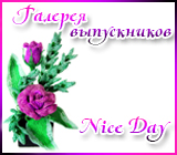 "Галерея выпускников ""Nice Day"" 4a788c142037fb8aead7933697ac7c49"