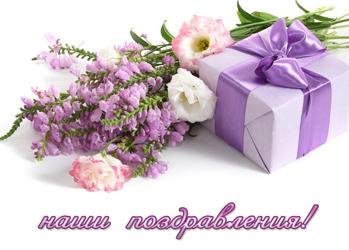 Поздравляшки форумчанам - Страница 17 450dd02fd6194b0ef9dc7f7bac3e8fc4