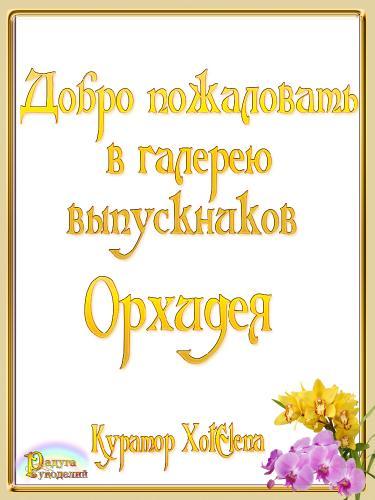Галерея выпускников - Орхидея - лепка из холодного фарфора  3e32cb552524ff3533bc6e45584d1662