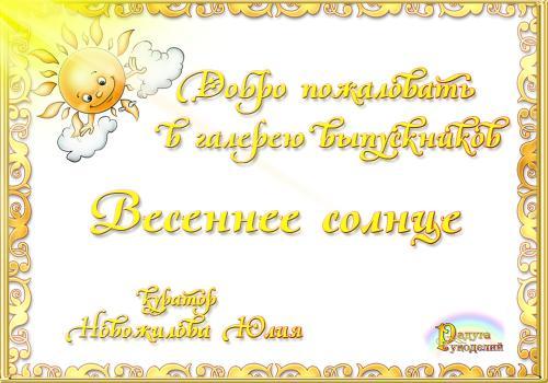 Галерея выпускников  Весеннее солнце 1fad1a64476a05daa106c90329782c88