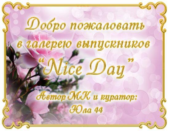 "Галерея выпускников ""Nice Day"" Aa2059c4adb6b7f408daf1d3a3b2c2ca"